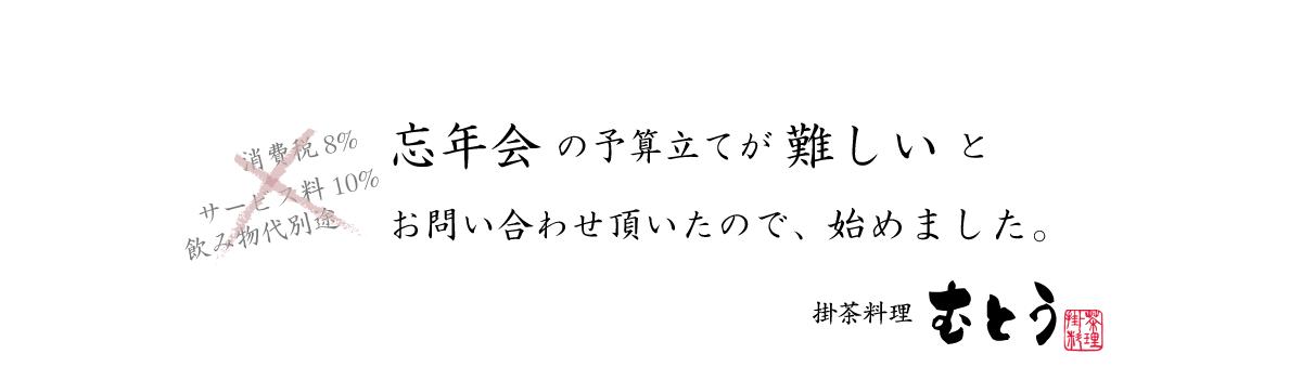 171024_bonenkai_01