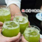 掛川緑茶で乾杯